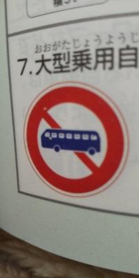 近所の添付画像の標識がある道路が路線バスの運行経路になっています。道路交通法違反ではないのですか? 路線バスを除くとかの補助標識はありません。
