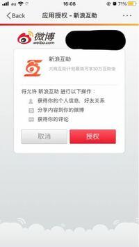 Weibo で、画像のページがでてきたのですが無視していいのでしょうか?