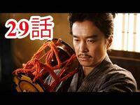 NHK大河ドラマ《麒麟がくる》 第二十九回「摂津晴門の計略」の感想は?