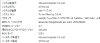 マザーボードを買い替えるか…。 先日、グラフィくボードを買いました。 マザーボードが古く、反応しなかったため、BIOSのアップデートをしました。 電源はつき、ファンも回るのですが、BIOSの設定に進めなくなっ...