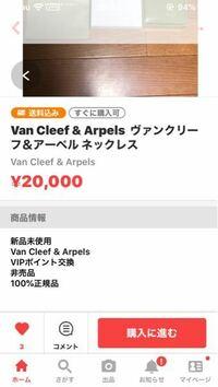ヴァンクリーフアーペルのネックレスをずっと買いたくてお金を貯めています。ラクマの方でこのような商品を見つけました。あまりにも安いのですがVIPのこのようなキャンペーンはあるのでしょうか??この方は取引は5 0程はあるみたいです。ヴァンクリ買ったことないのでVIPなどのキャンペーンがあるのかわからないのでどなたか教えて欲しいです