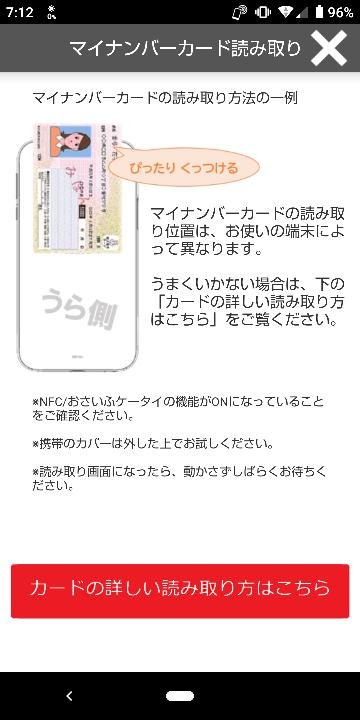 マイナポイントのアプリから予約番号?をもらうのに4桁の暗証番号入れてカードをかざすとこに行くのですが、カードをかざす画面から変わりません。 どなたか助けて下さい。 機種はSH-M12です。