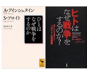 この2冊の本の内容は同じものですか?