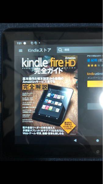 この本てFIREタブでしか読めないんですか?書店で普通に置いてませんか?