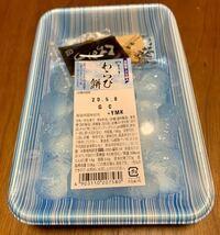 奈良県で、下記の画像のわらび餅を売っている店はありますか? 出来れば奈良市内だと助かります。