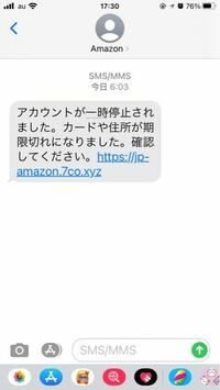 これは詐欺ですか? 送り主がAmazonになってるし、ガチですか? URL開いても大丈夫ですか?