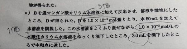 何故このような時、Dの化合物が3価のカルボン酸だと分かるのですか? 式とかがあれば書いていただけると嬉しいです。
