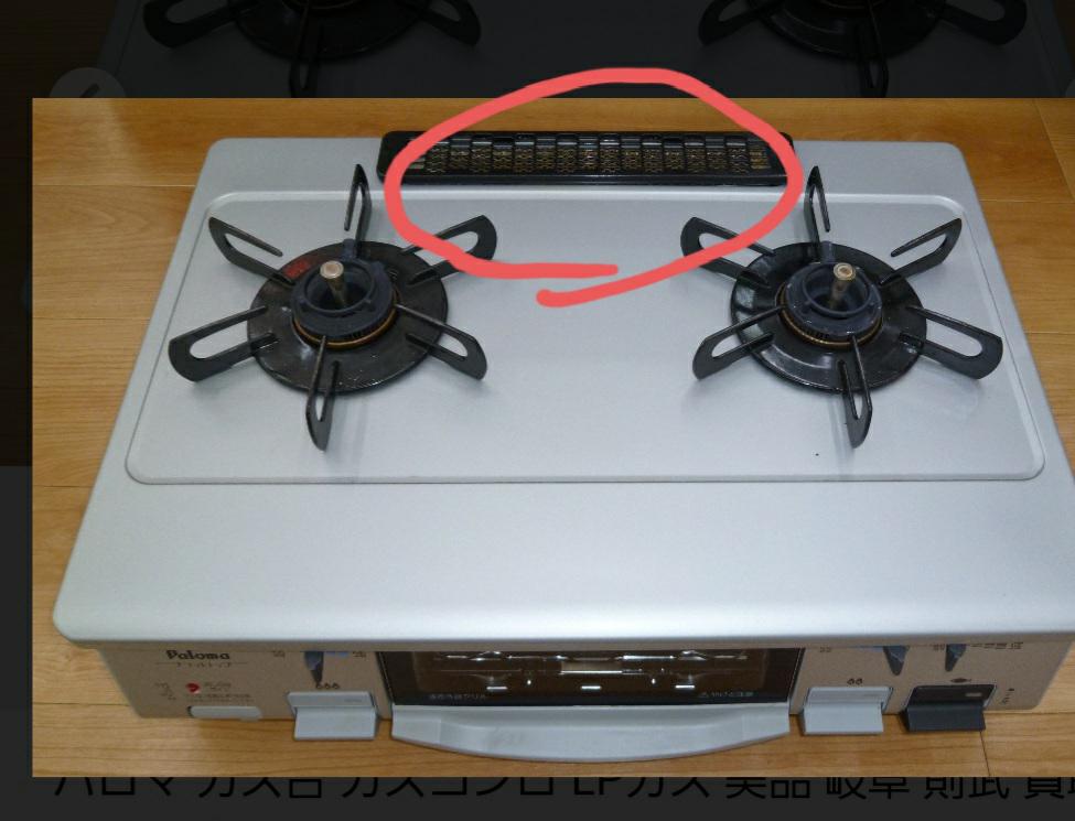 賃貸暮らしで知人から貰ったガス台を設置して数年使っています。 写真はイメージですが、赤い丸の部分は魚焼きグリルを使う時以外はアルミホイルか何かで覆っておいても構わない部分になりますか? さんざん...