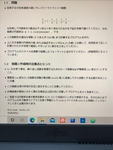 C言語の授業で以下の問いが出題されました。参考書等で勉強しているのですが初学者ゆえにどう書けば良いか分かりません。 よろしければ問いに従うプログラムリストとともに回答頂けると参考になります。