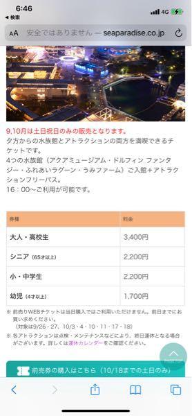 10月31日に八景島シーパラダイスに行こうと思っているのですが、楽園ナイトパスで行きたいと思っています。 9、10月は土日祝日のみの販売になります。前売り券の販売は10月18日まで。 ということ...