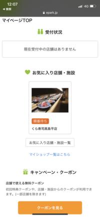 eparkでくら寿司の順番待ち予約したんですけど番号が発券されません。これであってますか?