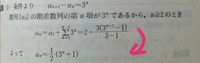 数列の一般項を求める問題なんですが、式の途中経過を教えてほしいです。