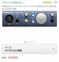 写真のオーディオインターフェイスを買って、無料のStudio OneをPCにインストールしてヘッドホンとマイクを別買いすれば歌ってみたは録音できますか?