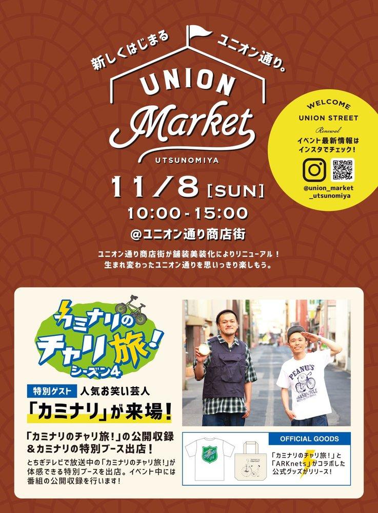 11月8日(日)に宇都宮のユニオン通りで開催されるUNION Marketに行きますか? カミナリのチャリ旅の公開収録があります。