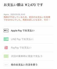 Uber Eats。未払いの料金が払えません。食い逃げになってしまっています 以前、注文した際ID決済をしたのですが、それが使用できないものだったらしく未払いとなってしまいました。(注文をした時には受理されたのですが…)  クレジットカードを所持しておらず、LINE payやpaypayだったら支払いできます。ただ画像のように押せないようになっています。どのようにすればよろしいんでしょうか?...