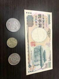 紙幣、硬貨の価値を知りたいです! 昔叔父に頂いたこの紙幣と硬貨は大体どの位の価値があるか分かる方はいらっしゃいますか?