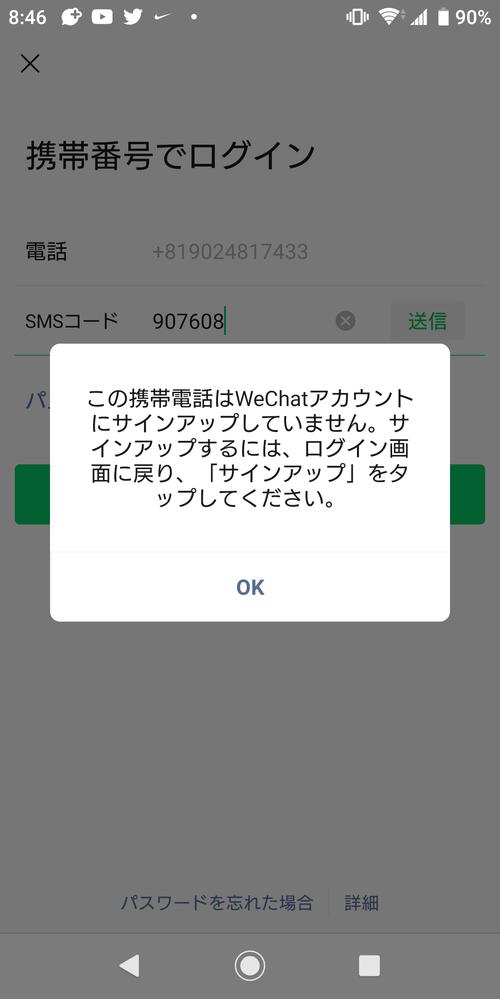 WeChatにログインできない。 ●1年前ぐらいに使っていた。 ●登録していた時と携帯が違う(...
