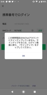 WeChatにログインできない。 ●1年前ぐらいに使っていた。 ●登録していた時と携帯が違う(Android以前もAndroid) ●ログインIDとパスワードをわすれてしまいました。 ●電話番号とSMS認証でログインした所写真のメッセージが出ました。 写真の1枚目  新たに電話番号とIDとパスワードを登録し、進めた所 ●パズル?を合わせる画面のあとにQR が出て友人(日本人、日本に在住) Q...
