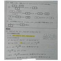 最小値を求めるのに、 f(a)=f(a+1)を使ったのはなぜでしょうか? それと黄色マーカーの-2はどこから来たのか疑問です 教えてください