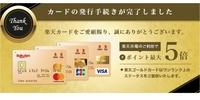 楽天ゴールドカードの限度額を教えて下さい。