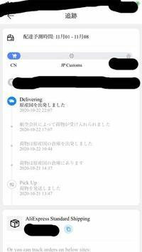AliExpressで注文をしています。 追跡番号を日本郵便でしても「お問い合わせ番号がありません」となります。 11月1日から8日が配達予定日となっておりますが、届く気配がありません。 これがそのアプリでの配達状況なのですが、「原産国を出発しました」とあります。ですが、飛行機ではなくトラックのマークです。その下に「航空会社によって荷物が受け入れられました」と書いてありますが、飛行機で配送し...