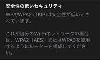 iPhone14.1アップデートをしたらこのような画面が出てきましたwpa2(AES)に変更してくださいと書いてあるのですがバッファローの設定画面のどの部分で変えられるか教えて欲しいです!