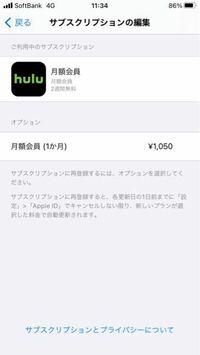 huluの解約がホームページでできなく、iphoneの設定からやったのですがこれは解約したことになっていますか?
