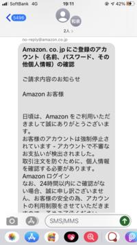 Amazonからメッセージにこの連絡が来ていたんですが本物ですか?迷惑メールですか?