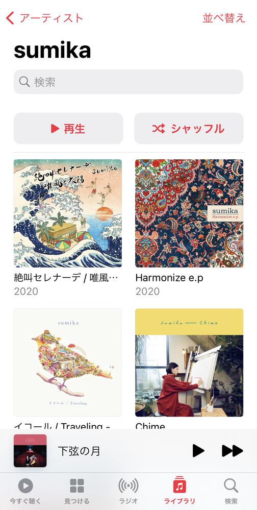 ショートカットで、ミュージックアプリの 下の写真のような画面にすることは出来ますか??出来るならどのようにすればいいでしょうか??