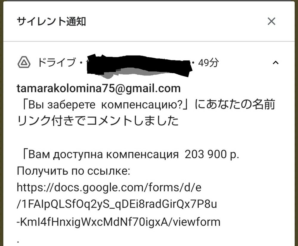 数日前から画像のような【通知】がたびたび来るようになり、googleドライブ内の【共有中】によくわからないファイル?スライド? が表示されるようになってしまいました。 ロシア語だと思うのですがロシアのサイトを見たこともないし、身に覚えがありません。 気持ち悪いので、こういった通知やファイルが送られないような対策方法はありますでしょうか?