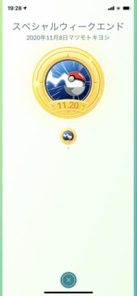 ポケモンgo スペシャルウィークエンド2020 で、プロモーションコードを受け取り、エントリーして、このメダルがつけば、登録完了とみなして、当日ポケスポットを回してチェックインすればよいのでしょうか?