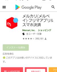 メルカリのアプリを削除してしまい、再インストールしたいのですが、やり方が分からないので、教えて下さい。 ホーム画面から、アプリは消えているのですが、googleplayを見るとインストール済みになっていて、出...
