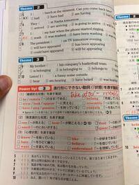 英文法の質問です 8番の問題なんですが、どうして4番が答えなんでしょうか。1番じゃダメな理由がわかりません。 下の表に進行形にできない動詞としてappearがあるのになんで進行形になっている4番が答えなんでしょうか。 英文法苦手なので教えてください。