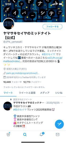 ヤマサキセイヤのミッドナイト【公式】は、ラジオなんですよね? その場合どのラジオのチャンネルで聴くことができますか?何県かも教えて頂けるとありがたいです。 (例で言えば、東京都の81.3 J-W...