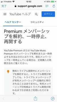 YouTubeプレミアム 解約 YouTubeプレミアムを解約するため、メンバーシップの管理を押すと写真のページに飛んで解約出来ません どうすればいいのでしょうか?  バンドルカードで無料トライアルに登録中です