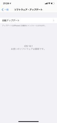 iPadOS14.2をアップデートしたいです。 したいのですがアップデート画面を開くと下のような画面になってしまいます。不具合なのかと思い電源を切ってみてもダメでした。 新しい絵文字が出たらしいので使いたいの...