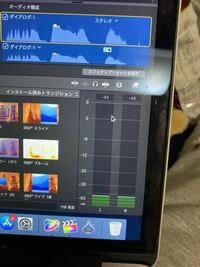 パソコンほぼ未経験者です。 兄弟からパソコンを借りたので最近使い始めたのですが、ファイナルカットプロという動画編集のソフトを使っています ここの画面にある音のメーター?的なものがいつのまにか出てきて消し方が分からないので教えてもらえると助かります。 お願いします