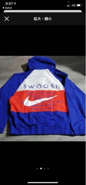 こちらのNIKEのジャケットってどこで買えるかわかりますか?中古でもいいです!!
