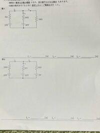 電気回路の計算方法を教えて下さい。 電気回路の計算を教えて下さい。 回路方程式を立てる時に設定したループ電流を示して答えなさいと書いてあります。
