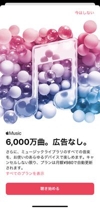 Apple Oneに加入したのにApple Musicで音楽が聞けないんですけどどうしたらいいですか。  この表示が出てきてお金払えみたいになるんですけど。