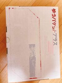 メルカリのゆうパケットプラスの箱は再利用できると思いますが、このような状態でも再利用出来ると思いますか?
