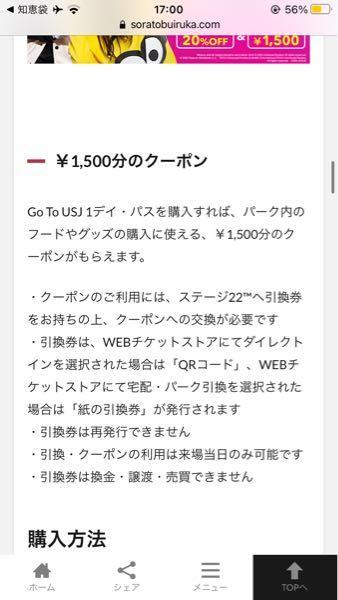 ユニバーサルスタジオジャパンにgo toで行こうと思っているものです。 1500円クーポンを貰...