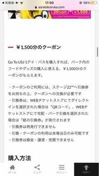 ユニバーサルスタジオジャパンにgo toで行こうと思っているものです。 1500円クーポンを貰うには、引換券が入りますが、それは入場する時にスキャンするQRコードとは別物ですか?