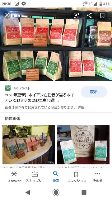 ベトナムのカフェのコーヒーなんですけど、日本(インターネット)で買えるところありませんか?