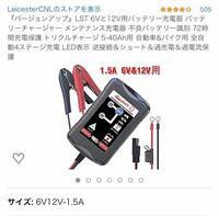 原付のバッテリー充電に下の物は使えますでしょうか?