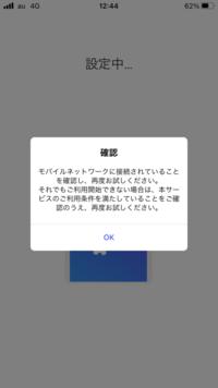 +メッセージというアプリをダウンロードしたのですが、この画面が出て次に進めません。どうすればいいですか? キャリアはauで、 Wi-Fiはオフにし、モバイルデータ通信はオンにした状態でやっています。