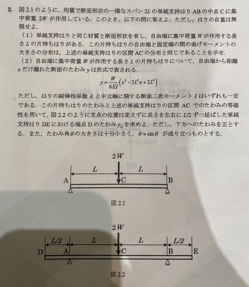 材料力学の問題です。 解き方と答えを教えていただきたいです。 よろしくお願い致します。