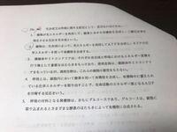 公務員試験、東京都の過去問生物の問題です。 答えは2番です。  解説がないため、選択肢の1番、3番、4番、5番のどこの部分が誤りなのかを教えて下さい。 よろしくお願いします。