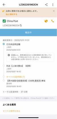 国際郵便について教えてください(><) 通販で購入した商品が発送通知が来てから40日以上経っても届きません。 日本郵便の追跡情報によると上海から動いてないようです。チャイナポストの追跡?できるサイトがあ...
