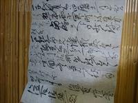 先ほどの昔の手紙の続きです。 解読をよろしくお願いします。 どうやらこれで完結のようです……